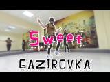 Танец под GAZIROVKA - Sweet (Танцующий Чувак) Газировка - Поставим на репит