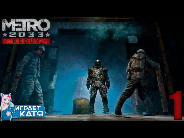 Metro 2033 Redux - Хантер дал поручение! Приключения в метро начинаются... 1