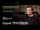 Сергей Труханов. Гиперион . 02.04.17
