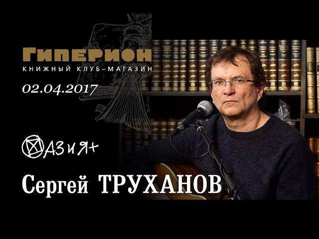 Сергей Труханов. Гиперион. 02.04.17