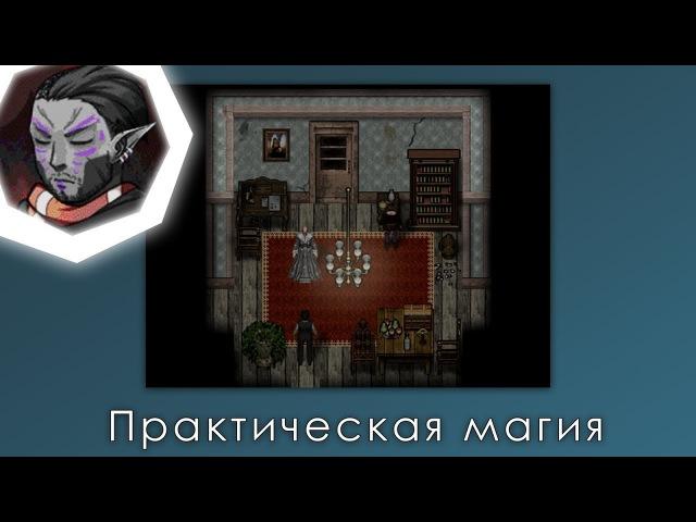 Прохождение игры Практическая магия № 1 | Вжух! 😺💬💕