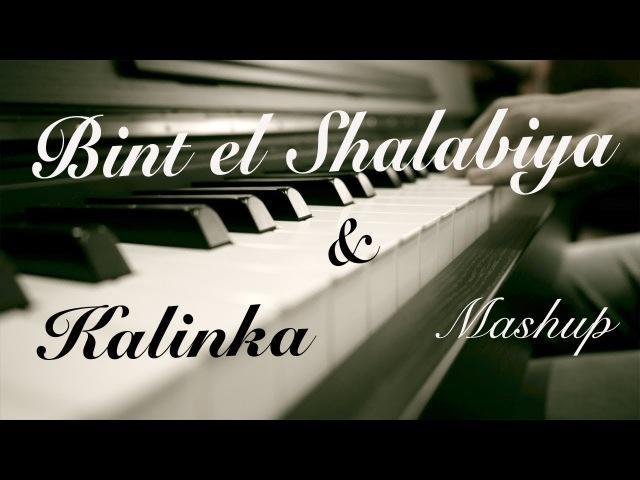 Bint El Shalabiyya بنت الشلبية and Kalinka Калинка Mashup Maan Hamadeh