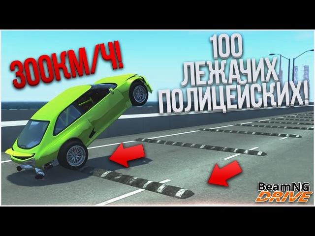 100 ЛЕЖАЧИХ ПОЛИЦЕЙСКИХ! ВЛЕТАЕМ НА 300 КМ/Ч! (BEAM NG DRIVE)