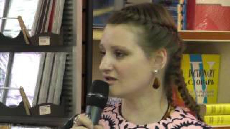 Ида Лит - Выступление на чтениях Осиянной Руси @ Библио-Глобус 25.04.2017