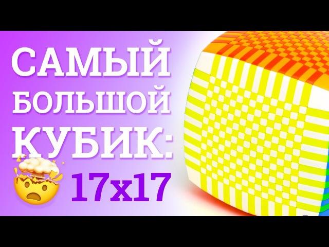 Обзор YuXin 17x17x17 - Самого большого кубика Рубика