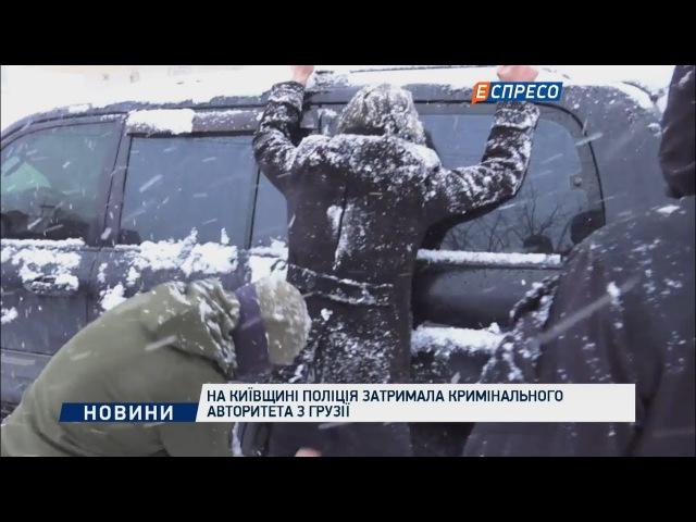 Поліція затримала кримінального авторитета з Грузії