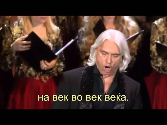 Утверди, Боже - Hvorostovsky Orthodox liturgical chant
