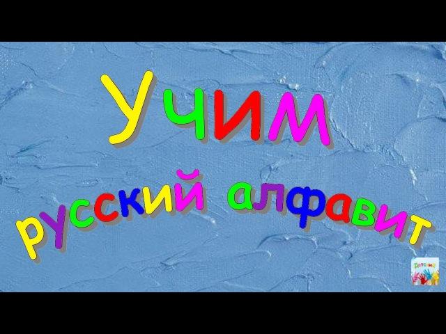 Учим русский алфавит в школе. Развивающий мультик.