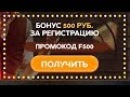 Бездепозитный бонус 500р казино за регистрацию с выводом 2018 Новое казино