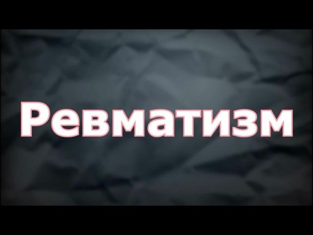 Ревматизм | Кировский государственный медицинский университет