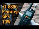 Рация Zastone ZT 889G 10W GPS Репитер