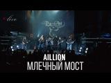 Aillion - Млечный Мост (feat Петр Елфимов и Ян Женчак)