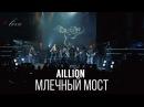 Aillion feat. Петр Елфимов и Ян Женчак - Млечный Мост