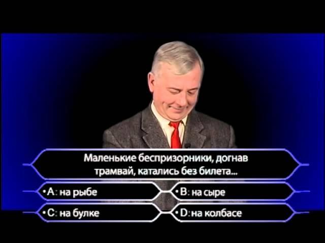 Скетч-шоу - Расколбас - Миллионер - 10 серия