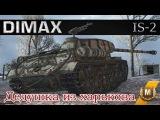 IS-2 / Дедушка из харькова