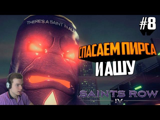 Saints Row 4 Прохождение на русском Часть 8 Спасftv Пирса и Аши