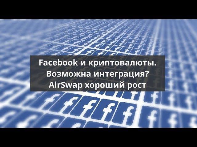 Facebook и криптовалюты. Возможна интеграция AirSwap хороший рост