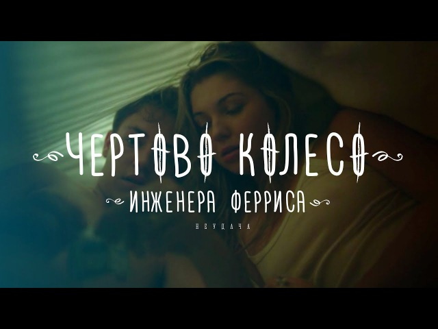 Чертово Колесо Инженера Ферриса - Неудача (2018)