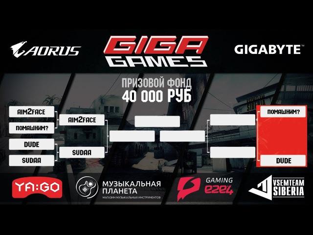 DUDE vs pomawnim?, LR 1, de_cobblestone, CS:GO, GIGAGAMES Красноярск 2017, лан-финалы