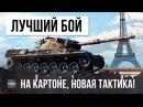 САМЫЙ ЛУЧШИЙ БОЙ НА САМОМ СЛОЖНОМ ТАНКЕ WORLD OF TANKS!