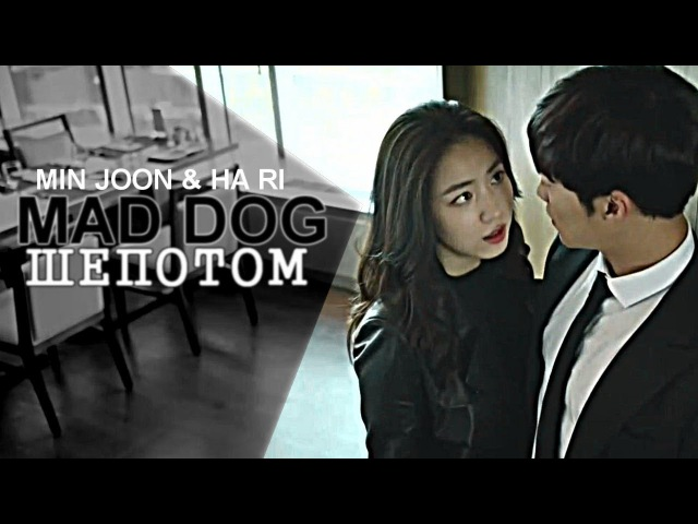 MAD DOG || Min Joon Ha Ri || Шепотом (In a whisper)
