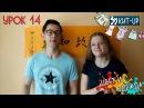 УРОК 14 - Цвет и одежда - Китайский язык для начинающих с носителем - KIT-UP