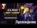 Minecraft Story Mode ● Прохождение 3 ● Эпизод 3 Да где же оно