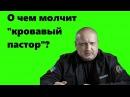 Александр Турчинов о чем молчит кровавый пастор факты из биографии