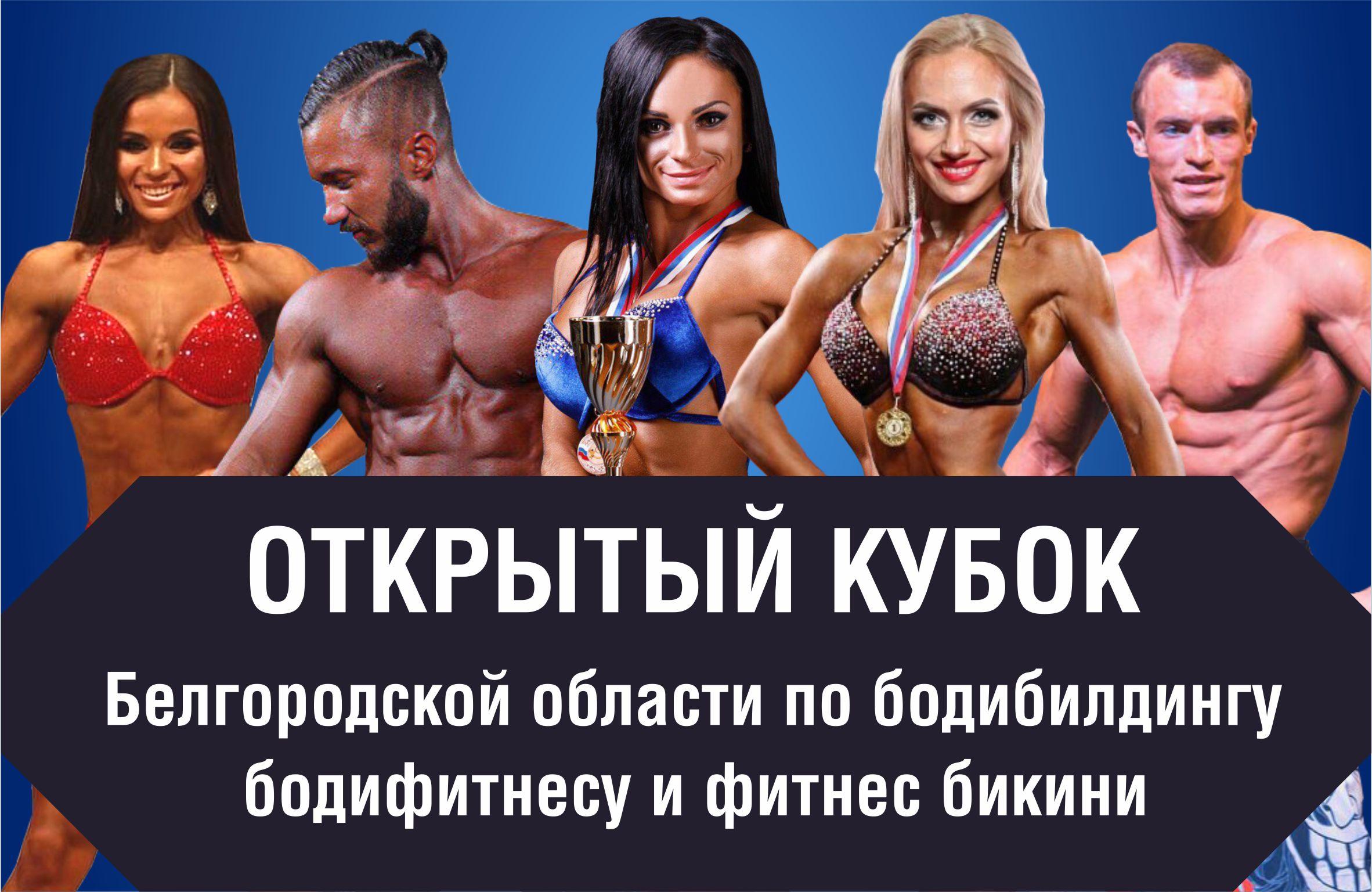 Кубок по бодибилдингу, бодифитнесу и фитнес бикини
