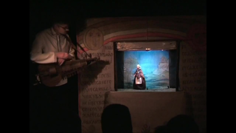 Маланья - голова баранья, ч.1, спектакль театра Пилигрим