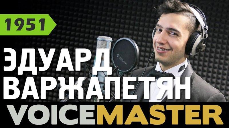 Эдуард Варжапетян - Regressa A Mi (Il Divo)