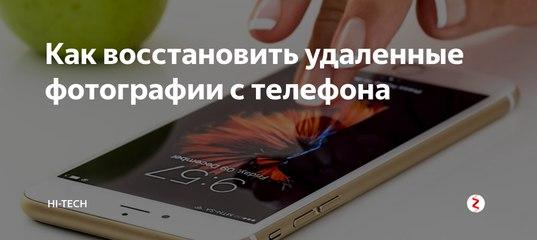 как вернуть все фотографии на телефон которые были удалены