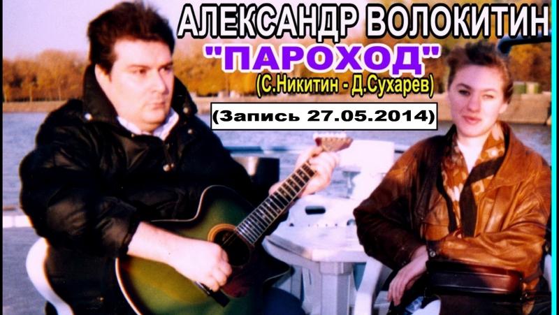 Александр Волокитин - ПАРОХОД (С.Никитин - Д.Сухарев) (Запись 27.05.2014)