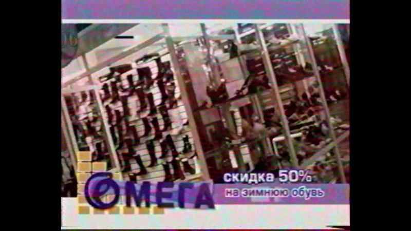 Региональный рекламный блок №16 (СТС / ТВ-7 [г. Абакан], 20 марта 2006) [Агентство рекламы Медведь]
