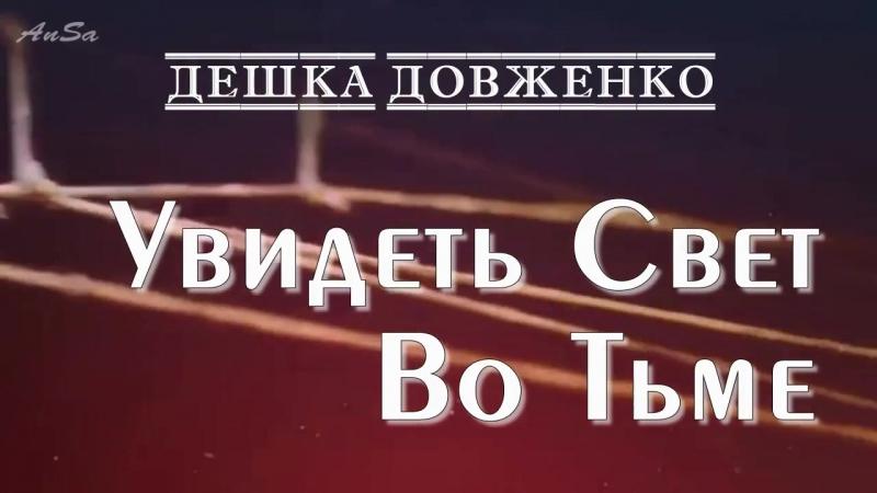 Дешка Довженко Увидеть Свет во тьме, серия НИТИ СУДЬБЫ буктрейлер