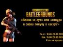 Потестируем новое обновление. PlayerUnknown's Battlegrounds