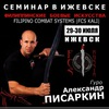 СЕМИНАР FCS Kali Ижевск 29-30 июля 2017