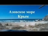 Азовское море (Крым) - 2017 или