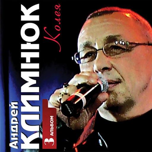 Андрей Климнюк альбом Колея. Альбом 3
