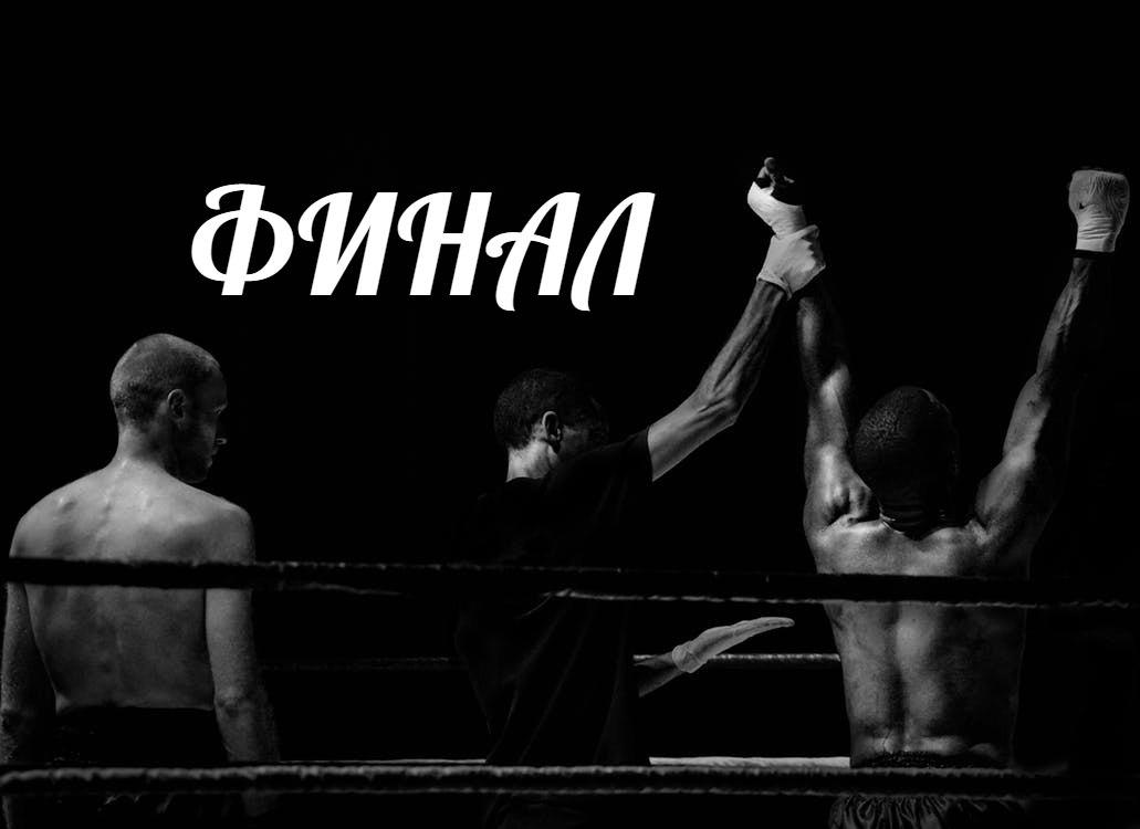 Хулиганы 8 выпуск 5 декабря 2017 г. финал кто победил костя или илья