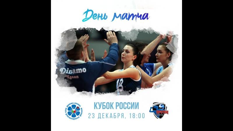 Финал четырех Кубка России. Dinamo KAZAN vs Proton SARATOV
