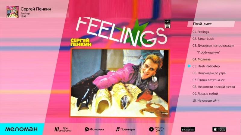Сергей Пенкин - Feelings (Альбом 1992 г)