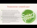 Оздоравливающие напитки и умная еда Smart food