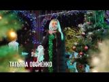 Татьяна Овсиенко - Встречаем Новый Год с Bridge TV Русский Хит