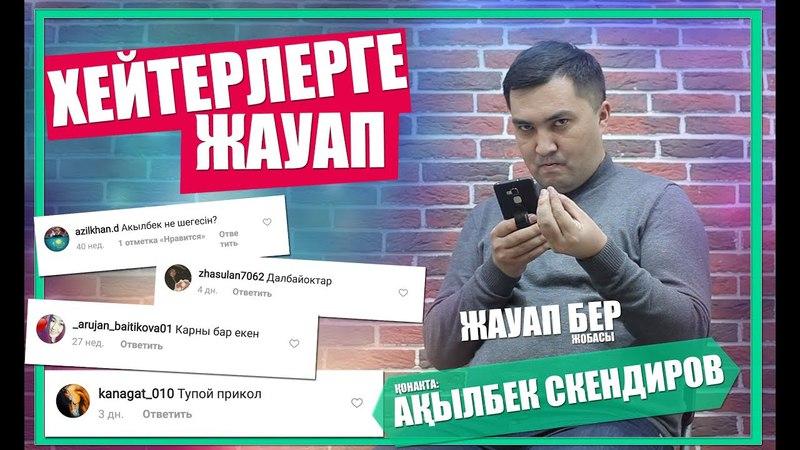 ЖАУАП БЕР - Ақылбек Скендиров [АралАС] АКЫЛБЕК ТЫ ЛЕГЕНДА