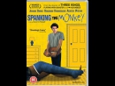 Раскрепощение \ Spanking The Monkey (1994)