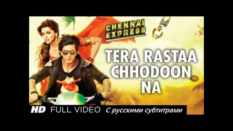 Tera Rastaa Chhodoon na | Я никогда не отпущу тебя | Chennai express | Ченнайский экспресс | с русскими субтитрами