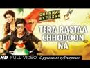 Tera Rastaa Chhodoon na Я никогда не отпущу тебя Chennai express Ченнайский экспресс с русскими субтитрами