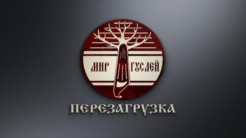 Мир гуслей перезарузка..Поздравляем Демида Коршикова с Днем Рождения!