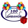 "Магазин ""100 Диванов"", г. Череповец"